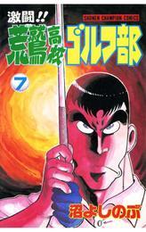 激闘!! 荒鷲高校ゴルフ部(7) 漫画
