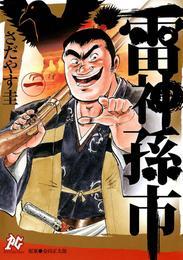 雷神 孫市(1) 漫画