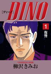 DINO 愛蔵版(1)復讐