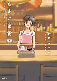 たまこ定食 注文のいらないお店 1 漫画