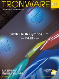 TRONWARE VOL.163 (TRON & IoT 技術情報マガジン) 漫画