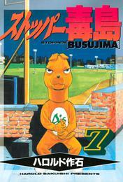 ストッパー毒島(7) 漫画