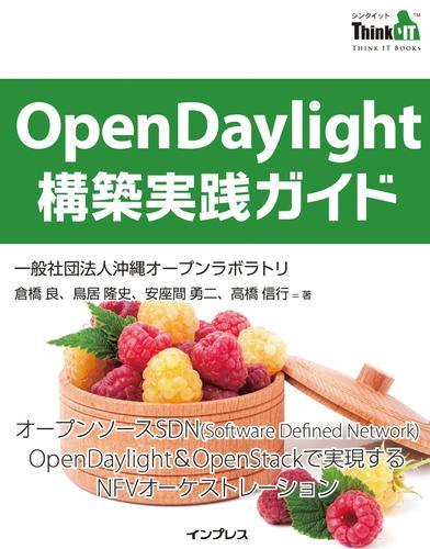 OpenDaylight構築実践ガイド 漫画