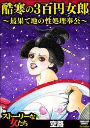 酷寒の3百円女郎 ~最果て地の性処理奉公~