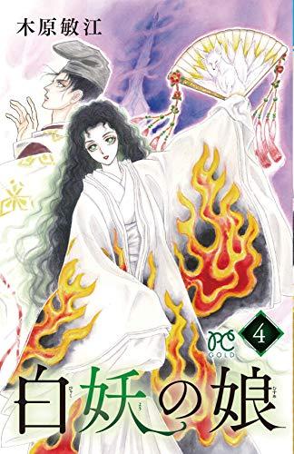 白妖の娘 (1-4巻 全巻) 漫画