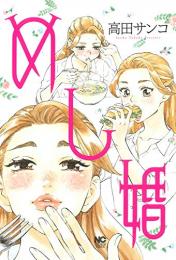 めし婚 (1巻 全巻)