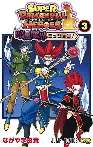 スーパードラゴンボールヒーローズ 暗黒魔界ミッション! 漫画