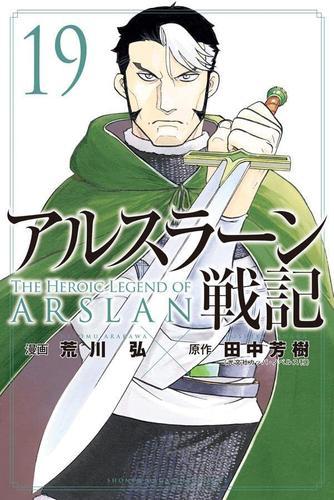アルスラーン戦記 (1-11巻 最新刊) 漫画