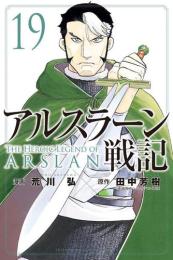 アルスラーン戦記 (1-15巻 最新刊)