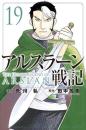 アルスラーン戦記 (1-7巻 最新刊)