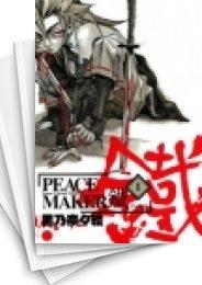 【中古】PEACE MAKER 鐵 (1-12巻) 漫画