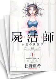 【中古】屍活師 女王の法医学 (1-15巻) 漫画