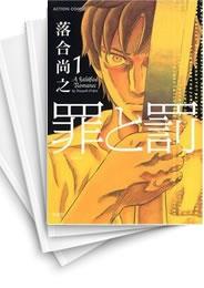 【中古】罪と罰 (1-10巻 全巻)