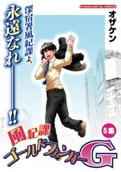 風紀課ゴールドフィンガーG 5 冊セット全巻 漫画