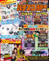 パチスロ必勝本DX 21 冊セット最新刊まで 漫画