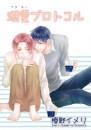 恋愛プロトコル 【短編】 2 冊セット最新刊まで 漫画