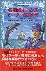 【児童書】名探偵ホームズピーター船長の死