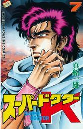 スーパードクターK(7) 漫画