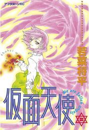 仮面天使(3) 漫画