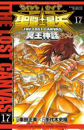 聖闘士星矢 THE LOST CANVAS 冥王神話 17 漫画