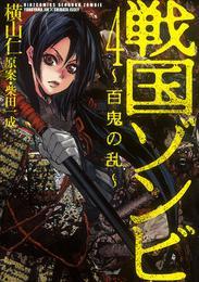 戦国ゾンビ-百鬼の乱- (4) 漫画