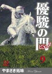 優駿の門-ピエタ- 9 漫画