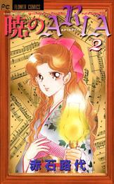 暁のARIA(2) 漫画
