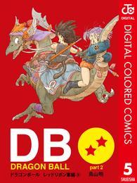 DRAGON BALL カラー版 レッドリボン軍編 5 冊セット 全巻