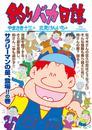 釣りバカ日誌(95) 漫画