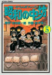 昭和の中坊 5 冊セット 全巻