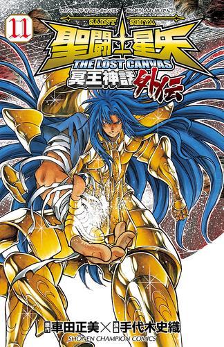 聖闘士星矢 THE LOST CANVAS 冥王神話外伝 11 漫画