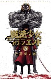 魔法少女・オブ・ジ・エンド 6 漫画