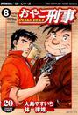 おやこ刑事 (8) 漫画