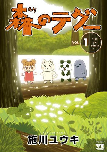 森のテグー 1 漫画