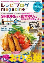 レシピブログmagazine Vol.3 漫画