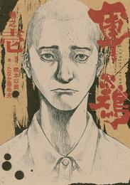 極厚版『軍鶏』 巻之壱 (1~3巻相当)