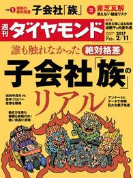 週刊ダイヤモンド 17年2月11日号 漫画