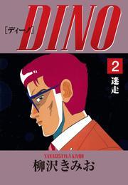 DINO(2)迷走 漫画