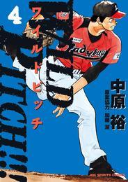WILD PITCH!!!(4) 漫画