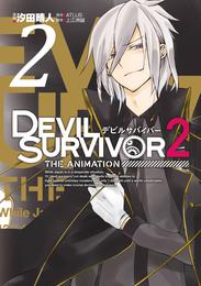DEVIL SURVIVOR2 the ANIMATION 2巻 漫画