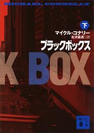 ブラックボックス 2 冊セット 最新刊まで
