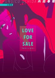 LOVE FOR SALE ~俺様のお値段~ 分冊版1
