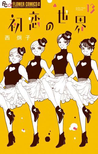 初恋の世界 (1-8巻 最新刊) 漫画