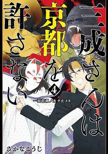 三成さんは京都を許さない 琵琶湖ノ水ヲ止メヨ (1-2巻 最新刊) 漫画