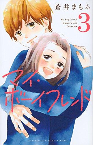 マイ・ボーイフレンド (1-3巻 全巻) 漫画