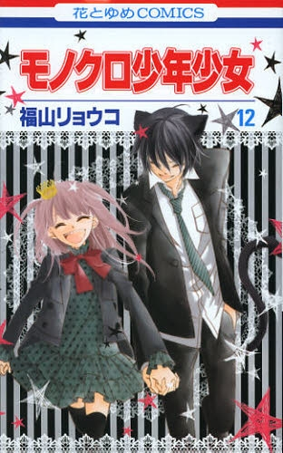 モノクロ少年少女 (1-12巻 全巻) 漫画