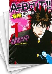 【中古】A−BOUT!!〜朝桐大活躍編〜 (1-5巻) 漫画