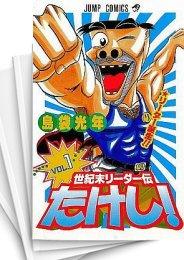 【中古】世紀末リーダー伝たけし (1-24巻) 漫画