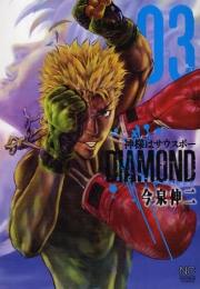 神様はサウスポー DIAMOND (1-3巻 全巻)