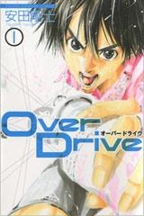 Over Drive オーバードライブ (1-17巻 全巻) 漫画
